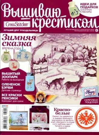 Журнал Вышиваю Крестиком №2 2013 год