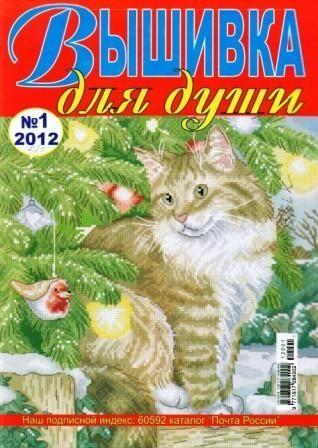 Журнал вышивка для души №1 2012 год