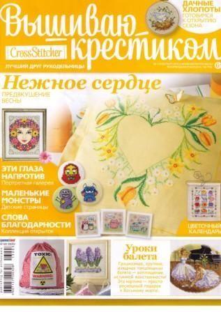 Журнал Вышиваю Крестиком №3 2013 год