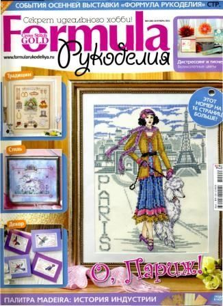 Журнал Формула Рукоделия №9 2011 год