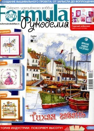 Журнал формула рукоделия №10 2011 год