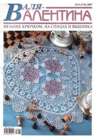 Журнал Валя Валентина №8 2007 год