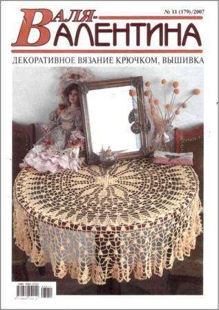 Журнал Валя Валентина №11 2007 год