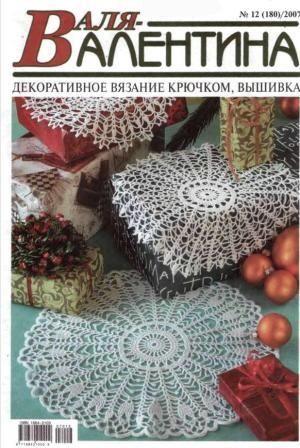 Журнал Валя Валентина №12 2007 год