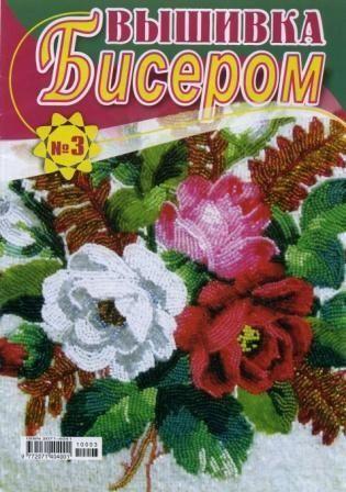 Журнал вышивка бисером №3 2010 год