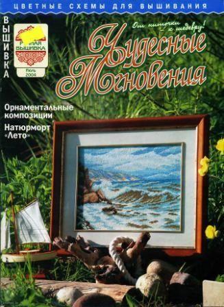 Журнал Чудесные мгновения. Ручная вышивка №7 2004 год