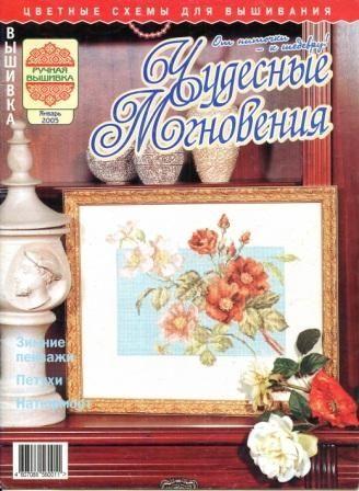 Чудесные мгновения Ручная вышивка № 1 2005 год