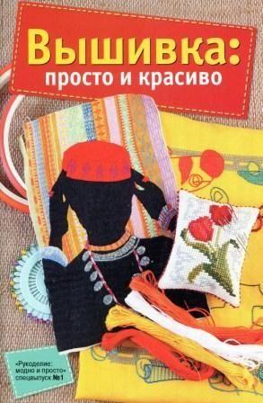 Журнал Вышивка Просто и Красиво №1 2011 год