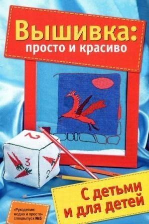 Журнал Вышивка Просто и Красиво №5 2011 год