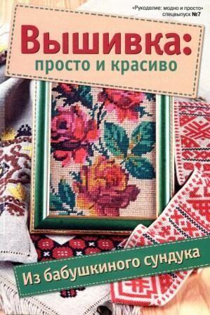 Журнал Вышивка Просто и Красиво №7 2011 год