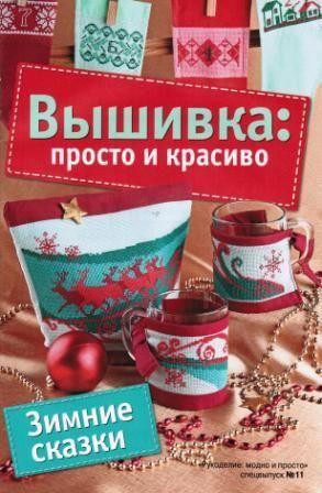 Журнал Вышивка Просто и Красиво №11 2011 год