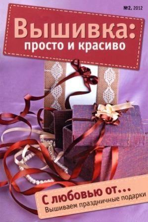 Журнал Вышивка Просто и Красиво №2 2012 год