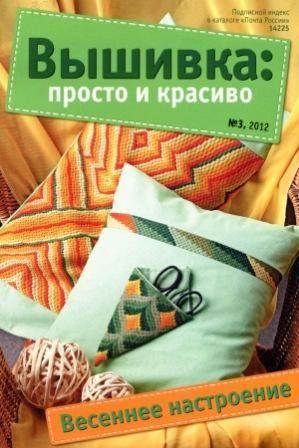 Журнал Вышивка Просто и Красиво №3 2012 год