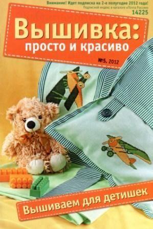 Журнал Вышивка Просто и Красиво №5 2012 год