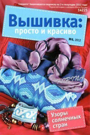 Журнал Вышивка Просто и Красиво №6 2012 год