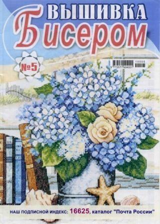 Журнал вышивка бисером №5 2010 год
