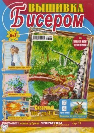 Журнал вышивка бисером №7 2010 год