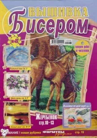 Журнал вышивка бисером №8 2010 год