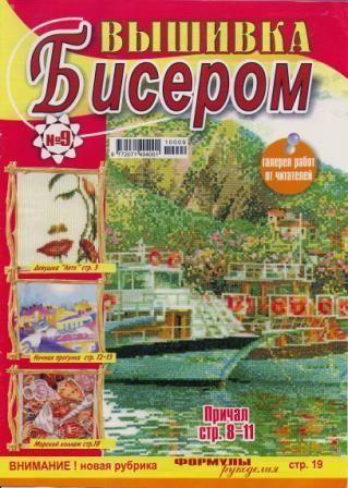 Журнал вышивка бисером №9 2010 год