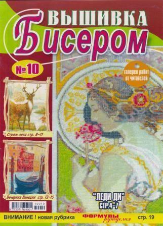 Журнал вышивка бисером №10 2010 год