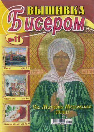 Журнал вышивка бисером №11 2010 год