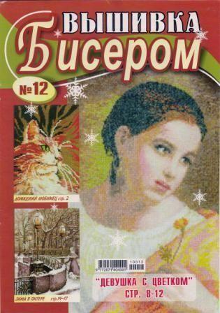 Журнал вышивка бисером №12 2010 год