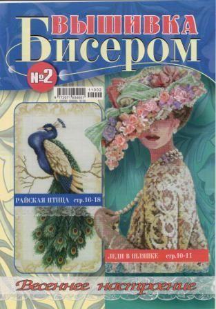Журнал вышивка бисером №2 2011 год