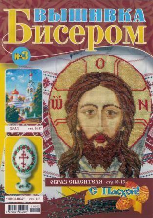 Журнал вышивка бисером №3 2011 год