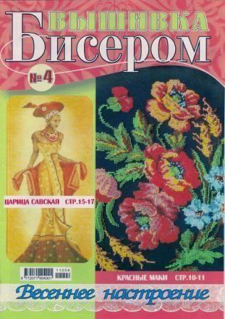 Журнал вышивка бисером №4 2011 год