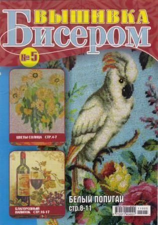 Журнал вышивка бисером №5 2011 год