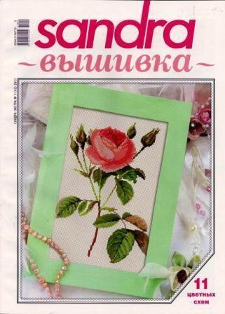 Журнал Сандра Вышивка № 7 2011 Год