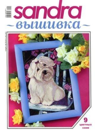 Журнал Сандра Вышивка № 9 2011 Год