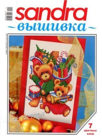 Журнал Сандра Вышивка №12 2011 Год