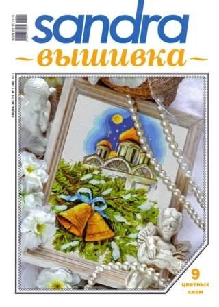 Журнал Сандра Вышивка №1 2012 Год