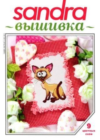 Журнал Сандра Вышивка №2 2012 Год