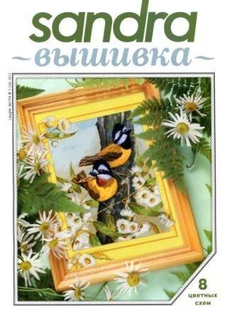 Журнал Сандра Вышивка №3 2012 Год