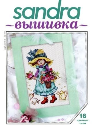 Журнал Сандра Вышивка 5 2012 Год