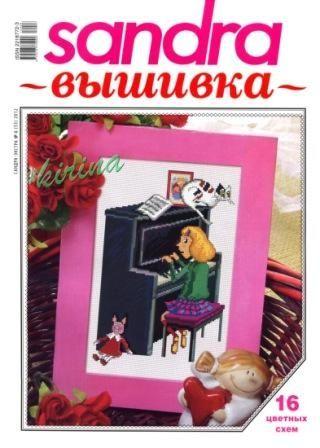 Журнал Сандра Вышивка №6 2012 Год