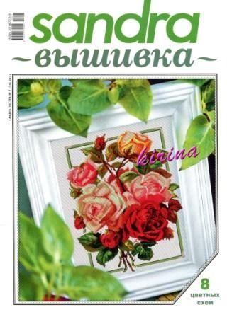 Журнал Сандра Вышивка №7 2012 Год