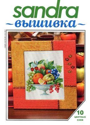 Журнал Сандра Вышивка №9 2012 Год