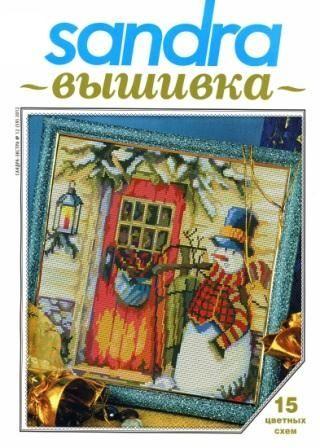Журнал Сандра Вышивка №12 2012 Год