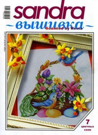 Журнал Сандра Вышивка №4 2013 Год