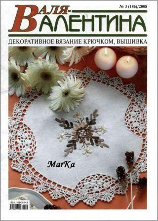 Журнал Валя - Валентина №3 2008 год