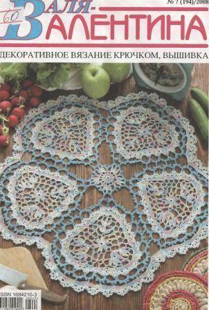 Журнал Валя - Валентина №7 2008 год
