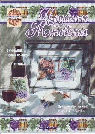 Чудесные мгновения Ручная вышивка №1 2002 год