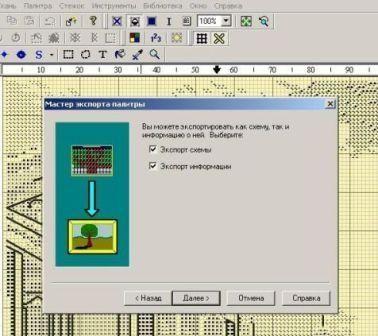 Экспорт схемы в графический файл