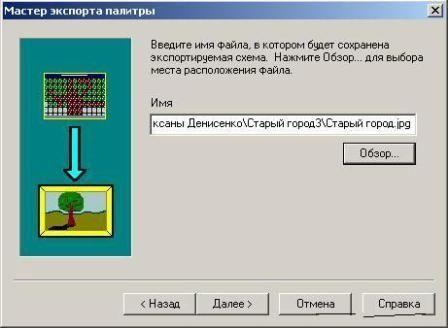 Экспорт файла в программе Pattern Maker