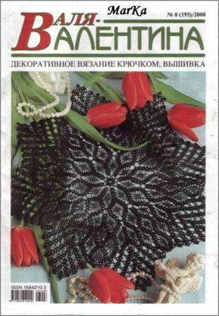 Журнал Валя - Валентина №8 2008 год