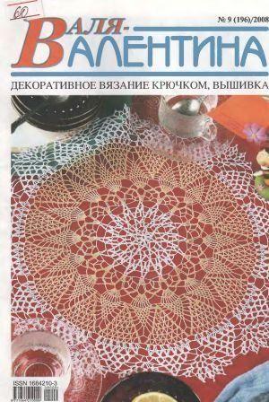 Журнал Валя - Валентина №9 2008 год