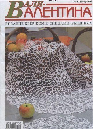 Журнал Валя - Валентина №13 2008 год